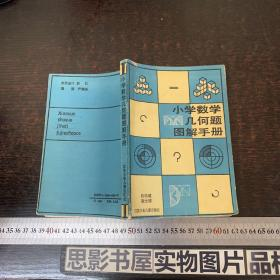 小学数学几何题图解手册