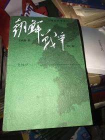 朝鲜战争:修订版