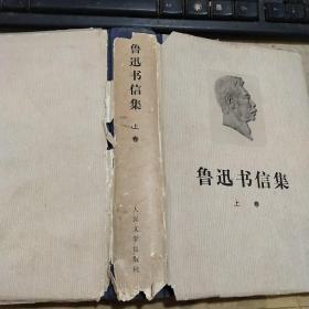 鲁迅书信集 上卷