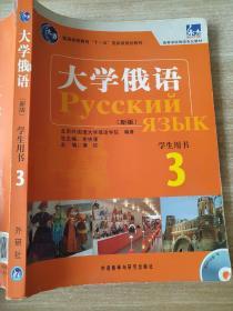大学俄语3 史铁强、黄玫 9787560090320