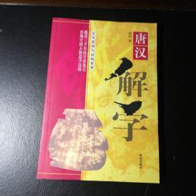 唐汉解字  :汉字密码与动物世界