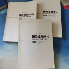 国际金融中心:历史经验与未来中国(全3册)