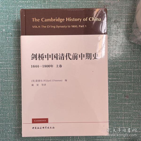 剑桥中国清代前中期史.上卷:1644-1800年(西方史学界对清史研究的扛鼎之作,