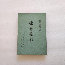宋诗选注(繁体竖版)