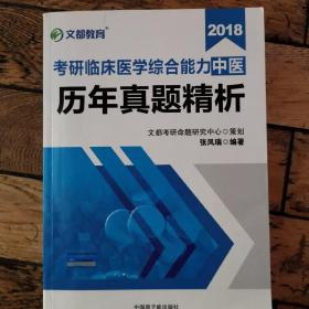 文都教育 张凤瑞 2018考研临床医学综合能力 中医历年真题精析