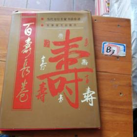 百寿长卷(钟文芳签名)