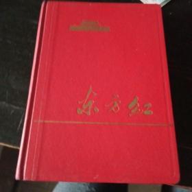 东方红日记本有红楼梦笔记及英语笔记