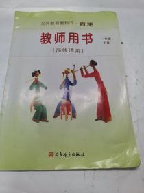 义务教育教科书.音乐教师用书 一年级下册(简线通用)