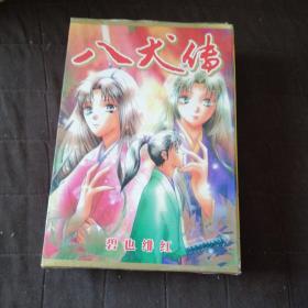漫画  八犬传1-3册全  盒装