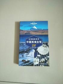 孤独星球Lonely Planet自驾指南系列 中国西南自驾 第2版 29条精选线路 库存书 参看图片