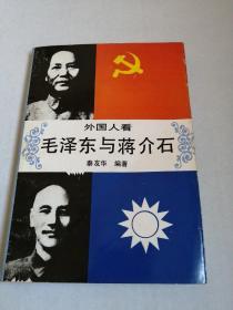 外国人看毛泽东与蒋介石