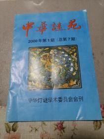 中華謎苑2000年第一期總第七期