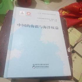 中国的海疆与海洋权益