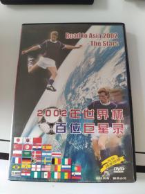 光盘2002年世界杯百位巨星录  DVD  1碟装