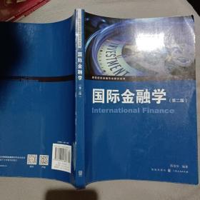 国际金融学(第二版)/高等院校金融专业教材系列