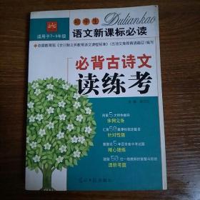 初中生语文新课标必背古诗文读练考