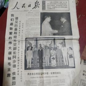 文革报纸《人民日报》两开四版 有毛主席 周恩来 江青 康生合影 1968年8月6日 私藏 书品如图