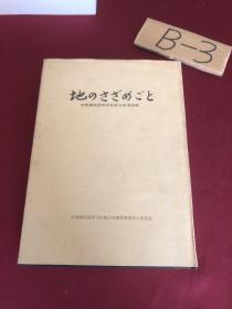 地のさざめごと旧制静岡高等学校战没者遗稿集
