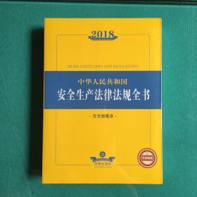 2018中华人民共和国安全生产法律法规全书(含全部规章)(塑封全新)