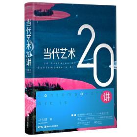 当代艺术20讲❤ 马永建 湖南美术出版社9787535680143✔正版全新图书籍Book❤