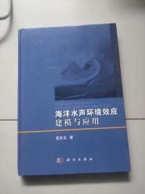 海洋水声环境效应建模与应用【作者签名赠送本,16开硬精装】