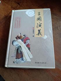 三国演义(全本无障碍阅读名著)