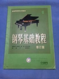 钢琴基础教程:钢琴基础教程1  干净无写划