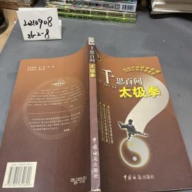千思百问太极拳