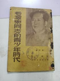 毛泽东同志的青少年时代(缺封底)