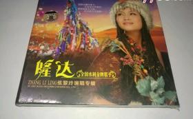 2007年DVD:隆达--张黎玲演唱专辑(未拆封)