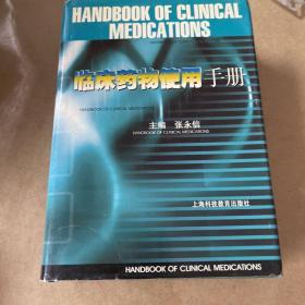 临床药物使用手册