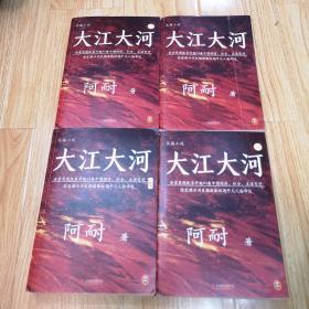 大江大河(全4册)