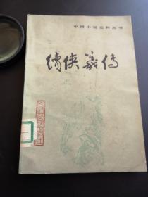 续侠义传(馆藏书)