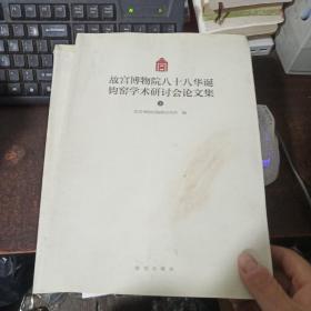 故宫博物院八十八华诞钧窑学术研讨会论文集 (全两册)