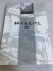 绍兴鲁迅研究.2007年