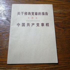 关于修改党章的报告 王洪文  中国共产党章程