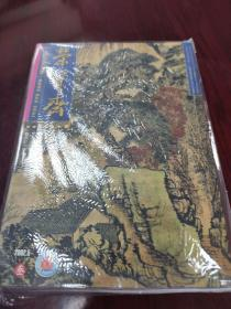 荣宝斋2002第3期