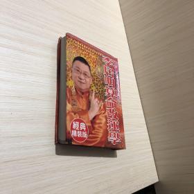 李居明算命改运学(经典精装版)