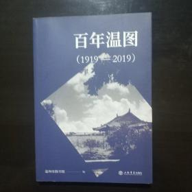 百年温图(1919—2019)