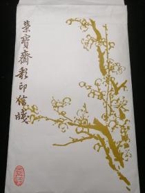 花笺纸【荣宝斋彩印《王师子花卉六种》】  八九十年代16*26cm六种图案各八枚共48枚