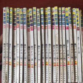 《机器猫》23册合售 藤子不二雄编绘 人民美术出版社 私藏 书品如图..