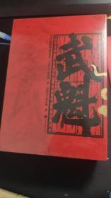 金榜题名:文状元+武状元(套装共2册)