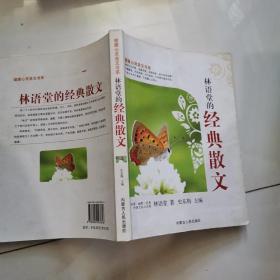 健康心灵美文书系:林语堂的经典散文