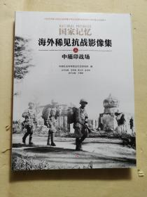 国家记忆:海外稀见抗战影像集三 : 中缅印战场