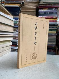 上古音手册(增订本)
