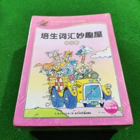 培生词汇妙趣屋·第3辑 全32册+CD