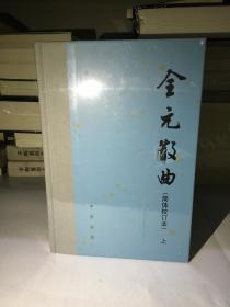 全元散曲(精装·简体校订本·全2册)全二册