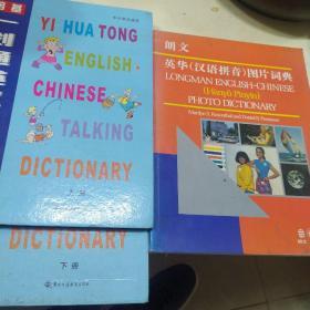 一划通英汉有声词典(上下)十朗文英华(汉语拼音)图片词典/外来之家LH