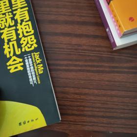 哪里有抱怨哪里就有机会:马云给年轻人的14堂创业智慧课
