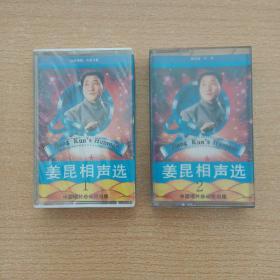 相声磁带:姜昆相声选(1,2)